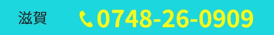 滋賀:0748-26-0909