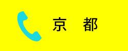 京都:075-746-6920